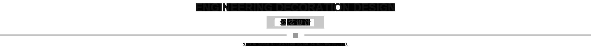 成都公裝(zhuang)設計